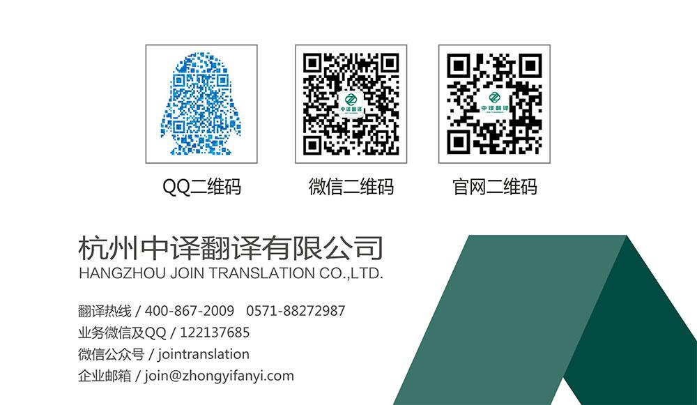 杭州中译翻译有限公司联系电话,杭州中译翻译有限公司联系地址