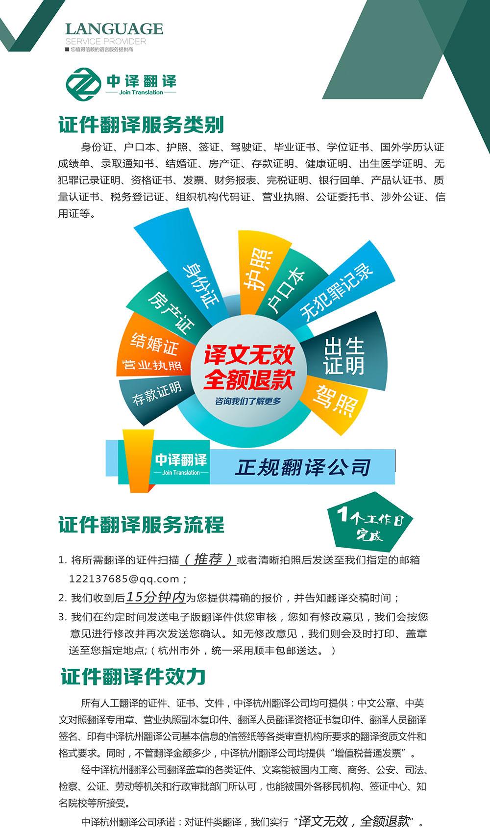 杭州中译翻译有限公司证件翻译服务领域