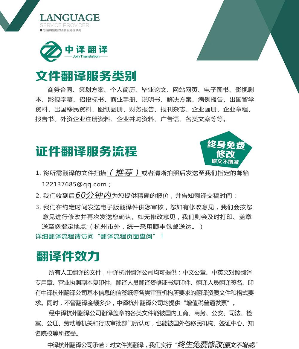 杭州中译翻译有限公司文件文案翻译服务